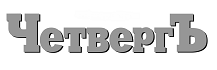 ЧетвергЪ логотип