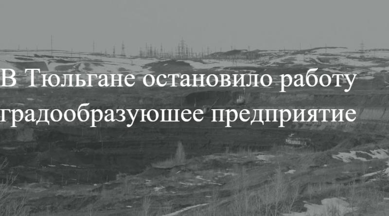 В Тюльгане остановило работу градообразующее предприятие