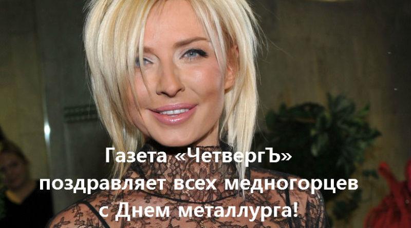 Газета «ЧетвергЪ» поздравляет всех медногорцев с Днем металлурга!