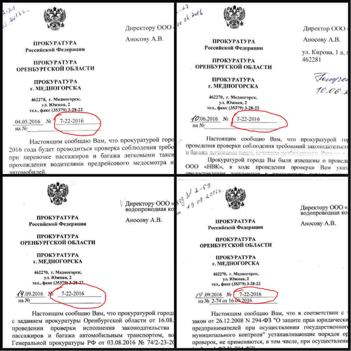 Коронный номер прокурора Медногорска