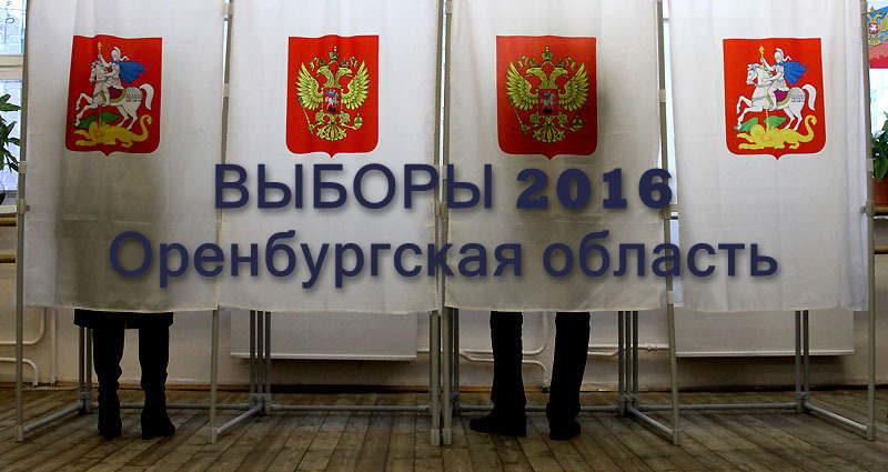 Выборы-2016. Итоги Оренбургской области