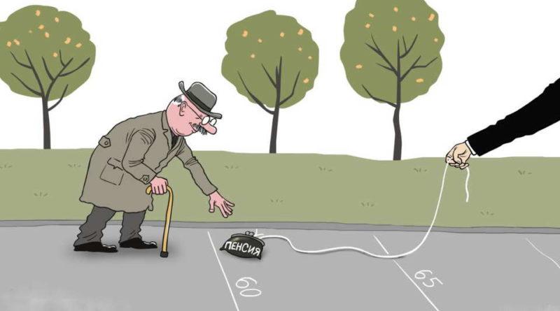 Не платить досрочные пенсии: кому это надо