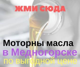 Моторны масла в Медногорске