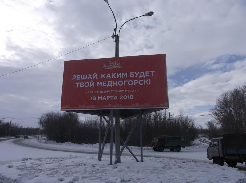 Баннер в Медногорске в коммунистическом цвете