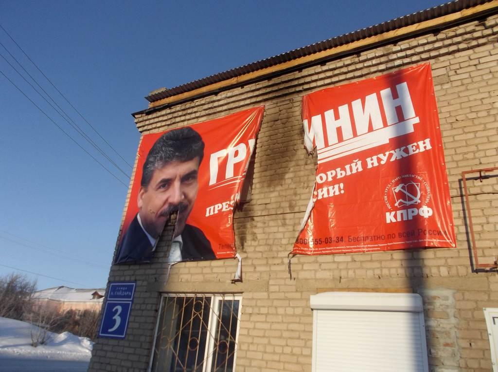 В Медногорске сожгли плакат Грудинина