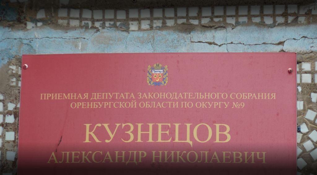 Табличка депутата Заксосба Кузнецова