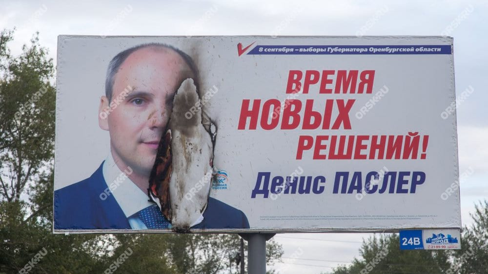 Денис Паслер