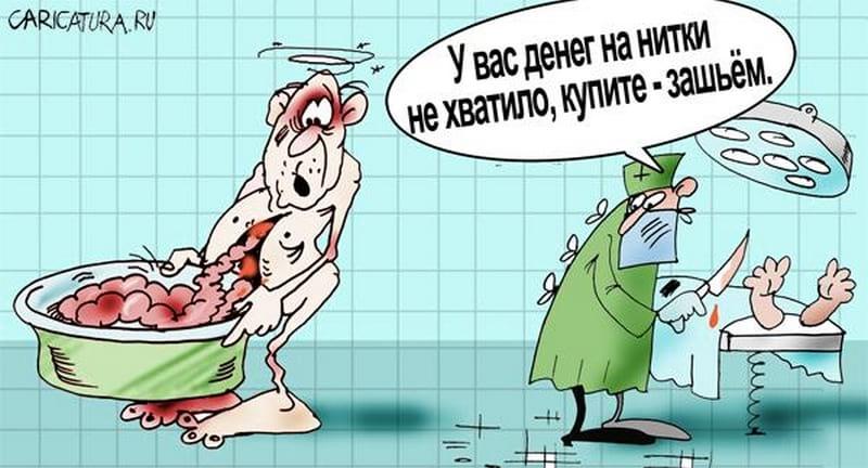 Современная медецина