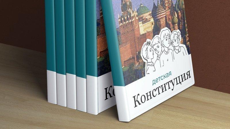 Детская конституция
